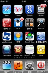 iPod touch HOME画面