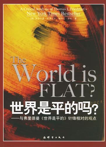 世界是平的吗