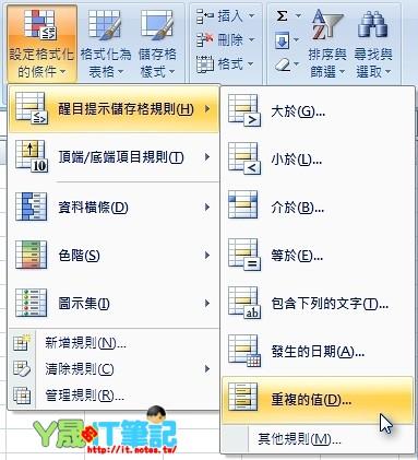 Excel刪除重複A03