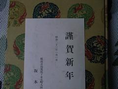 森田たま「随筆歳時記」に入っていた年賀はがき