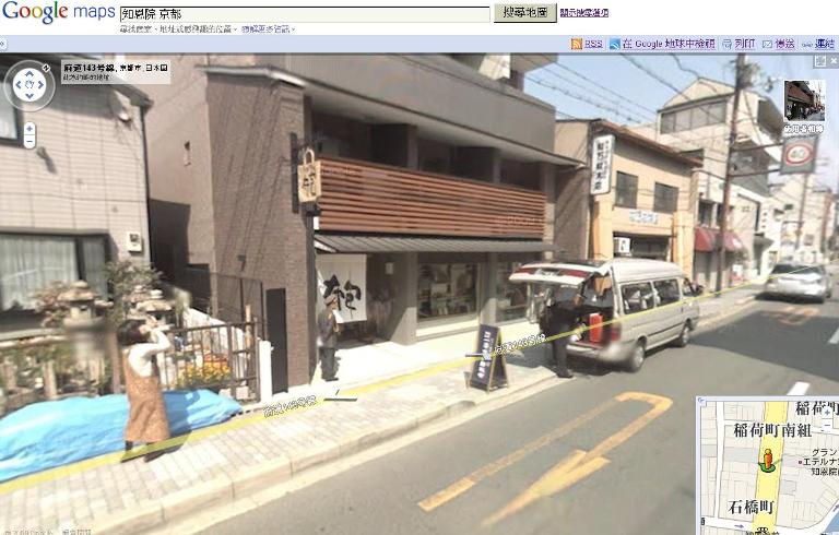 google信三郎3