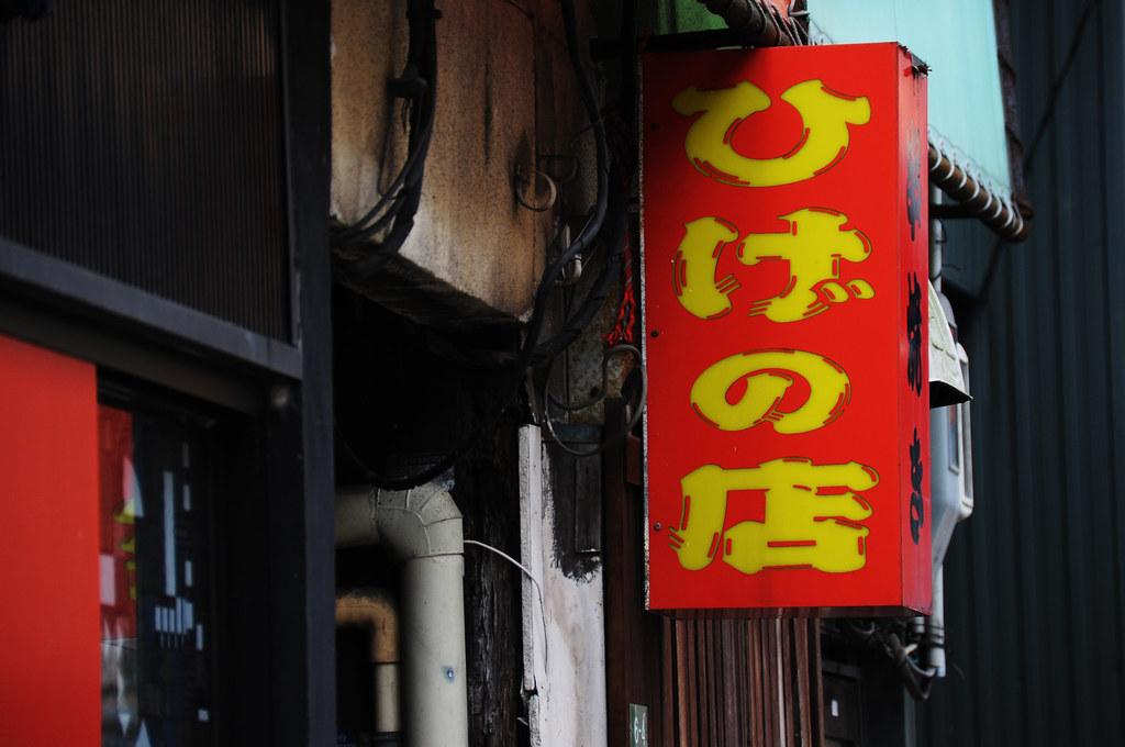 KANAZAWA TRIP_1827