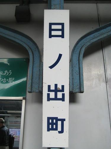 駅@日ノ出町
