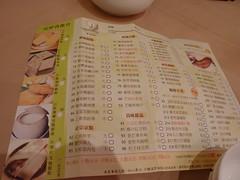 HK。2009-11-22 寶湖飲早茶