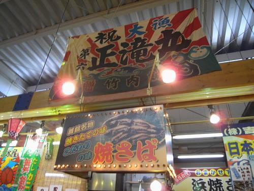 舞鶴港とれとれセンター@舞鶴市-16