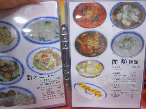 『中国東北料理 祥』@大和高田-05