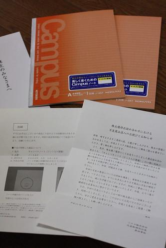 コクヨ キャンパスノート