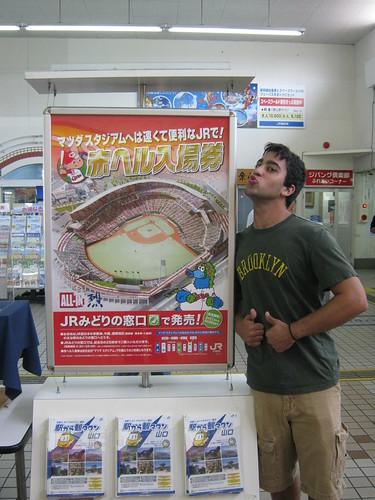 Iwakuni Station Carp Poster