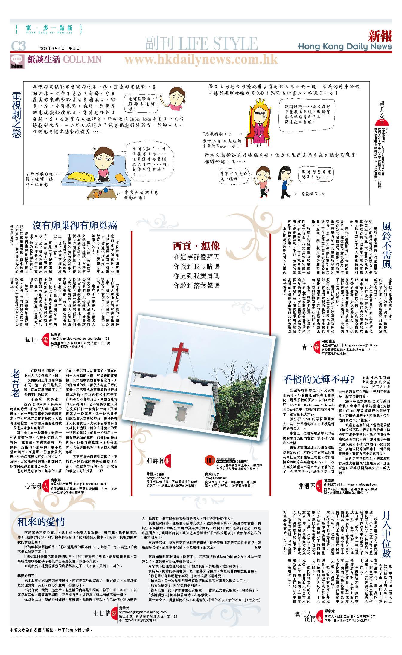 my newspaper column