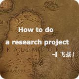 完美research project
