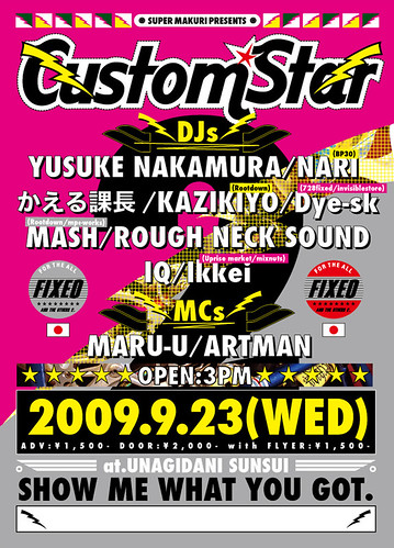 customstar 0923
