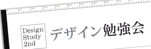 デザイン勉強会2nd