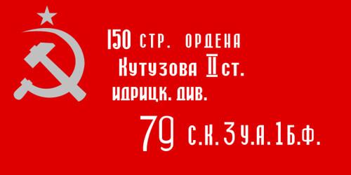 Znamya Pobedy Victory Banner