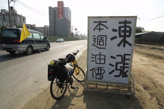 2009.05.26 單挑台灣 Day 4