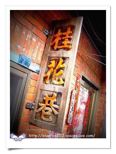 090515-1南庄01_桂花巷(Picnik)