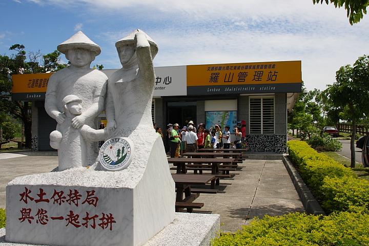 羅山遊客中心003