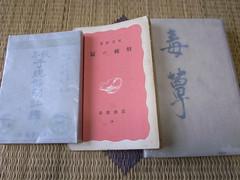 京王百貨店大古書市2009