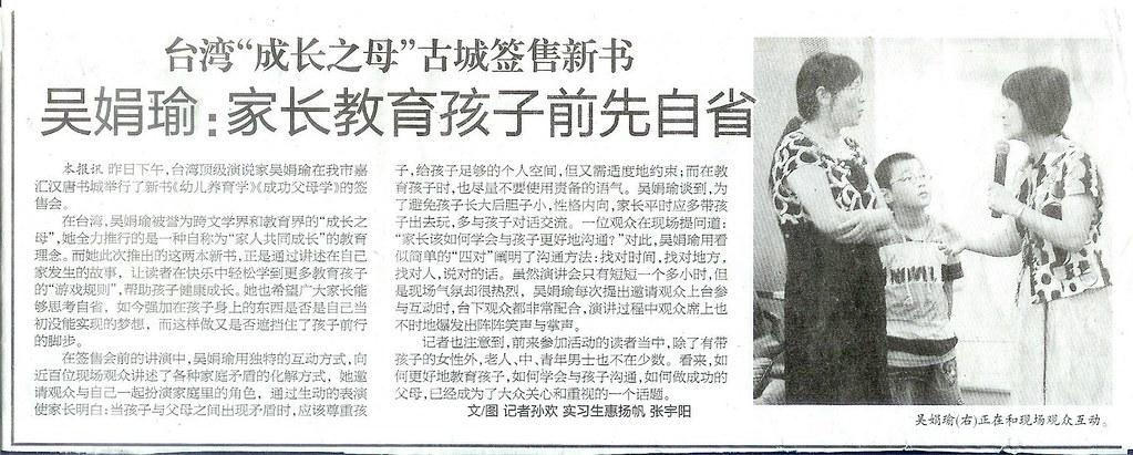 2009-08-02西安晚報記者報導