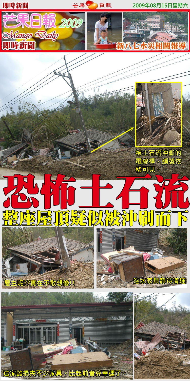 090815[八七水災報導]--公民記者前進災區,驚見土石流