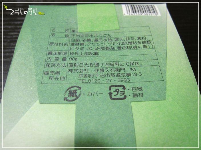 抹茶水羊羹_04.JPG
