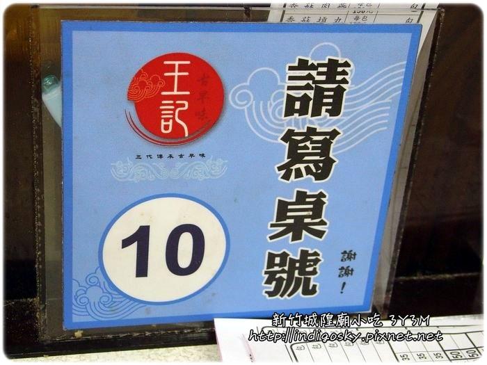 新竹城隍廟小吃-016