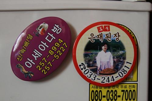 Dwenjang or Dabang?