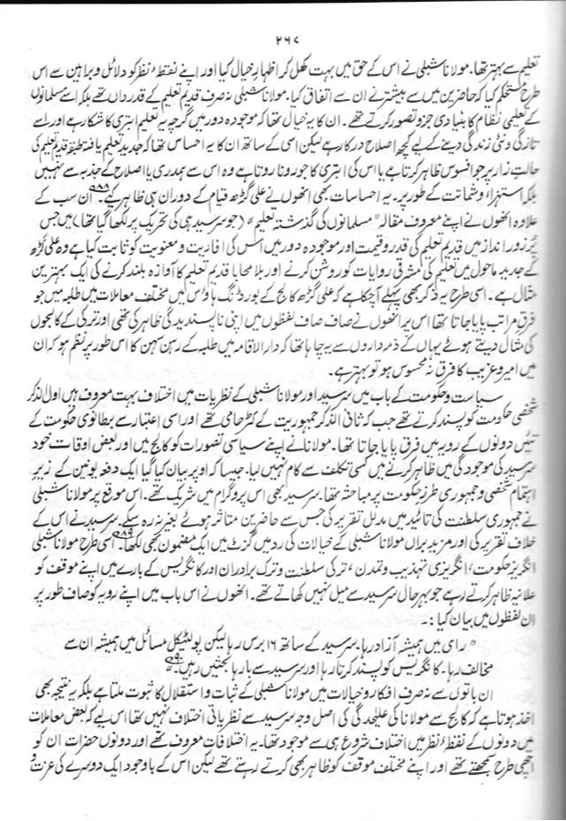 Aligarh movement essays