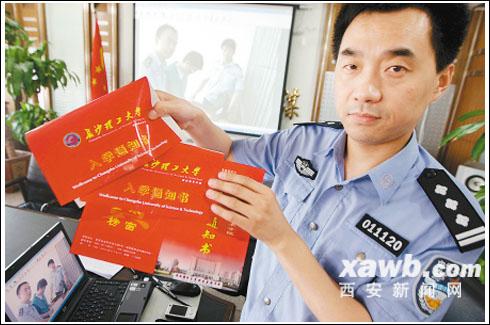 西安警方展示查获的大量伪造大学录取通知书及简章等物品