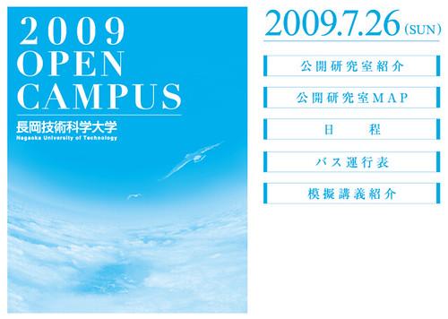 オープンキャンパス|長岡技術科学大学