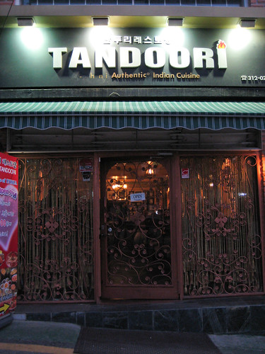 VMF Day 13: Tandoori Indian Cuisine