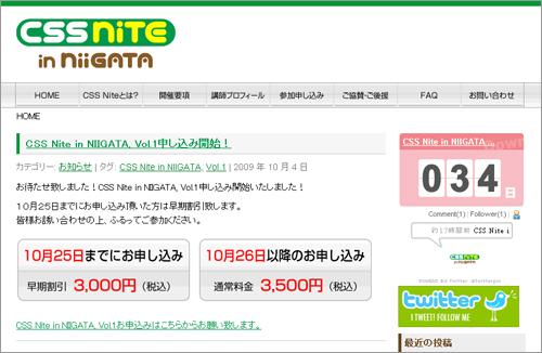 CSS Nite in 新潟 Vol.1
