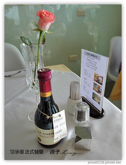 勻淨湖 法式餐廳 10