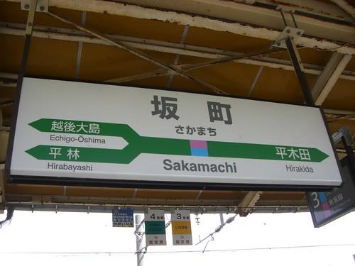 坂町駅/Sakamachi Station