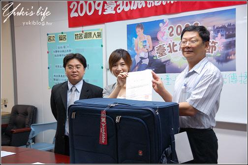 [賀]*2009台北旅館節徵文比賽.得第一囉!(領獎經過與感謝文)