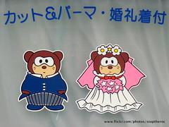 Japan 日本国 (StoptheRoc) Tags: japan japanese groom bride 2009 japon japoneses japó novios nuvis japonesos
