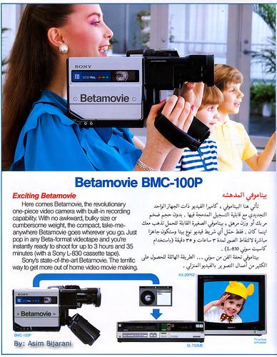 Betamovie BMC-100p by LauraMoncur from Flickr