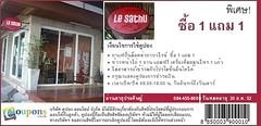 คาเฟ่ เลอ ซาตู (ร้านกาแฟแห่งสาธุฯ), สาธุประดิษฐ์  พิเศษเมื่อซื้อ 1 แถม 1