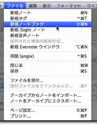 EvernoteScreenSnapz001