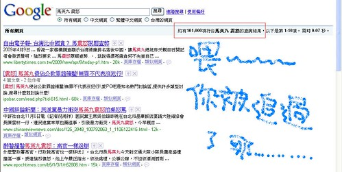 [正義] 相信台灣,堅持改革 (2)_馬英九震怒