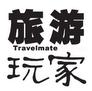 旅游玩家俱乐部Travelmate Club