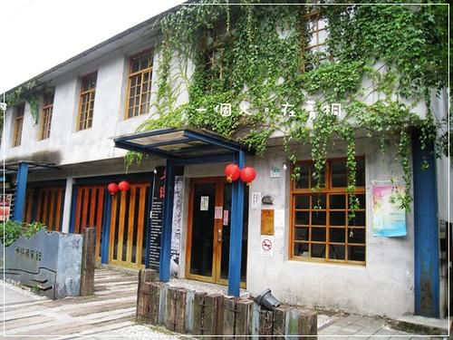菁桐太子賓館1