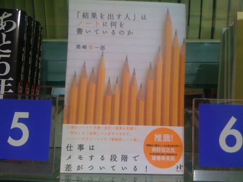 ブックファースト新宿店ビジネス書ランキング5位平成21年9月13日(日)