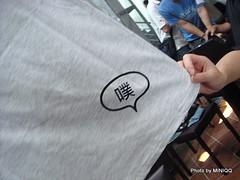 你今天噗了嗎? 噗浪紀念T恤--噗!