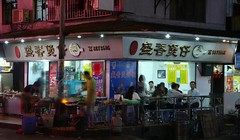"Zhuhai - ""Chinese Takeaway"" (cnmark) Tags: china road street pink light food house night geotagged fire restaurant noche moving nacht side chinese stall gas flame stove guangdong takeout noite takeaway  nuit notte zhuhai nachtaufnahme blazing gongbei   yuehua  allrightsreserved lumixaward  geo:lat=22225995 geo:lon=113551791"