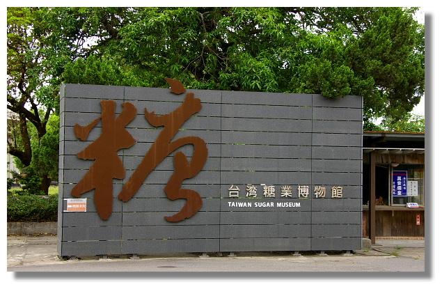 高雄橋頭糖廠內的糖業博物館
