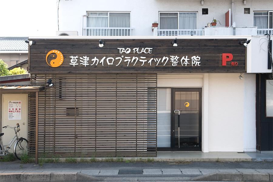 TAO PLACE 草津カイロプラクティック整体院