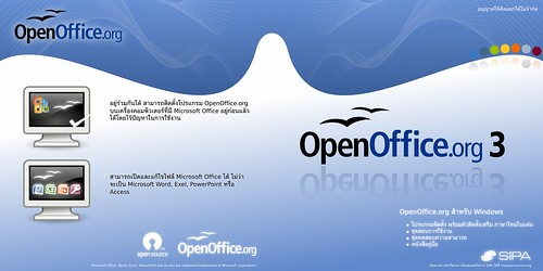 openoffice.org cover cd 1