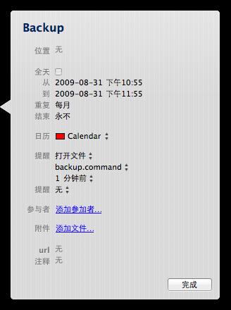 iCal_OpenCommandFile