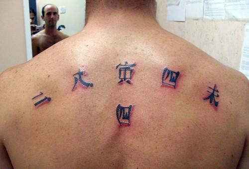 tribal letra china solo tatuaje. Tatuaje de letras chinas ( todas las iniciales de la descendencia)