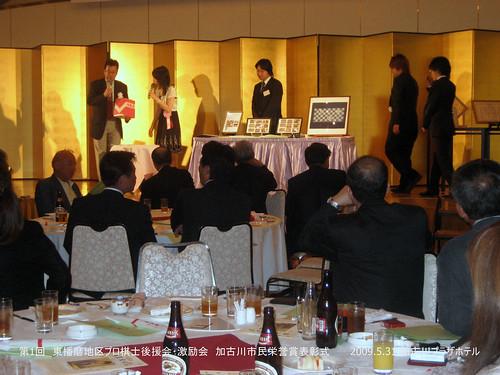 第1回 東播磨地区プロ棋士後援会・激励会 加古川市民栄誉賞表彰式 2009.5.31 加古川プラザホテル-IMG_1346